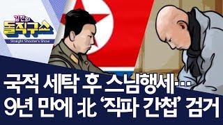 국적 세탁 후 스님행세…9년 만에 北 '직파 간첩' 검거 | 김진의 돌직구쇼