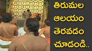 Tirumala Devasthanams Sri Venkateswara Swamy temple opening video