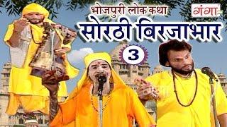 सोरठी बिर्जाभार (भाग-3)   Bhojpuri Nautanki   Bhojpuri Lokkatha   Nautanki Nach Programme