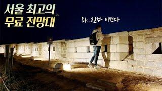 [국내여행] 서울 야경이 이렇게 좋은지 몰랐습니다