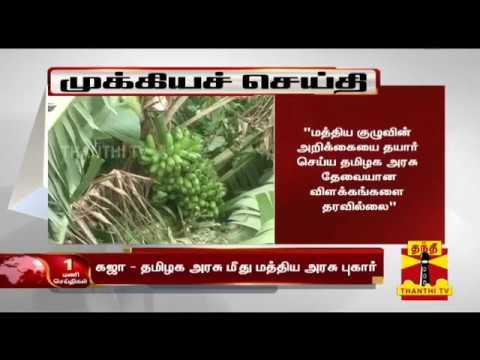 கஜா புயல் நிவாரணம் - தமிழக அரசு மீது மத்திய அரசு புகார் | Cyclone Gaja