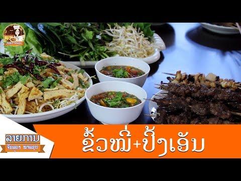 Lao food - ອາຫານລາວ - อาหารลาว #EP29