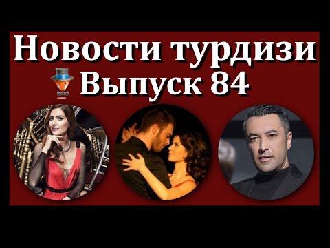 Новости турдизи. Выпуск 84