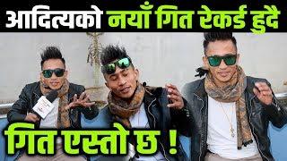 आदित्यको नयाँ गित रेकर्ड हुदै,गित एस्तो छ ! Aditya Lama