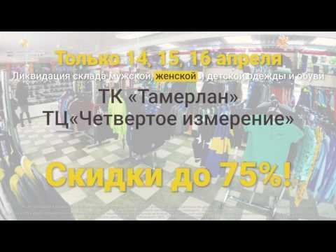 Женская распродажа одежды и обуви в Белорецке! Скидки до 70%