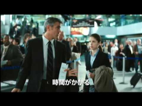 「マイレージ、マイライフ」予告編