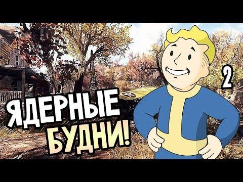 Fallout 76 ► Прохождение на русском #2 ► ЯДЕРНЫЕ БУДНИ!