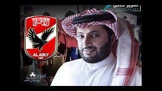 رسميا الاهلى يعلن عن مفاجاة مدوية فى عرض ساعات تركى الشيخ للبيع فى مزاد !!!