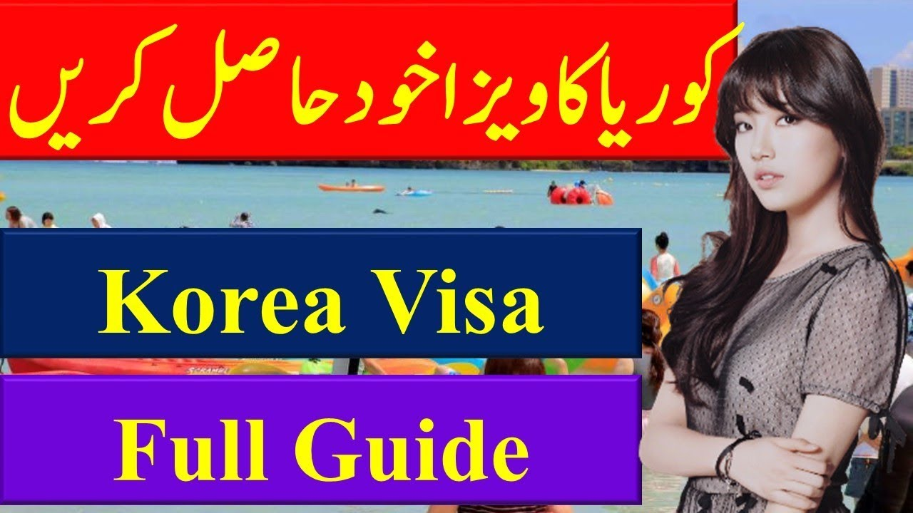 How To Apply South Korea Visa Youtube