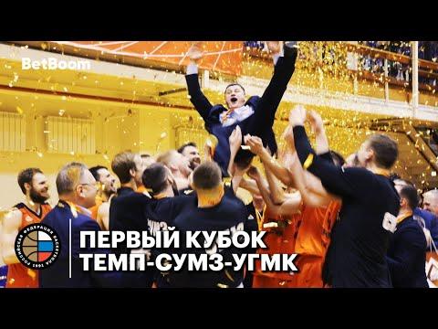Первый кубок Темп-СУМЗ-УГМК