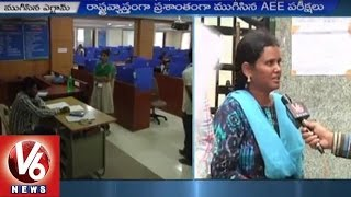 TSPSC | AEE Online Examination completed successfully | Hyderabad | V6 News