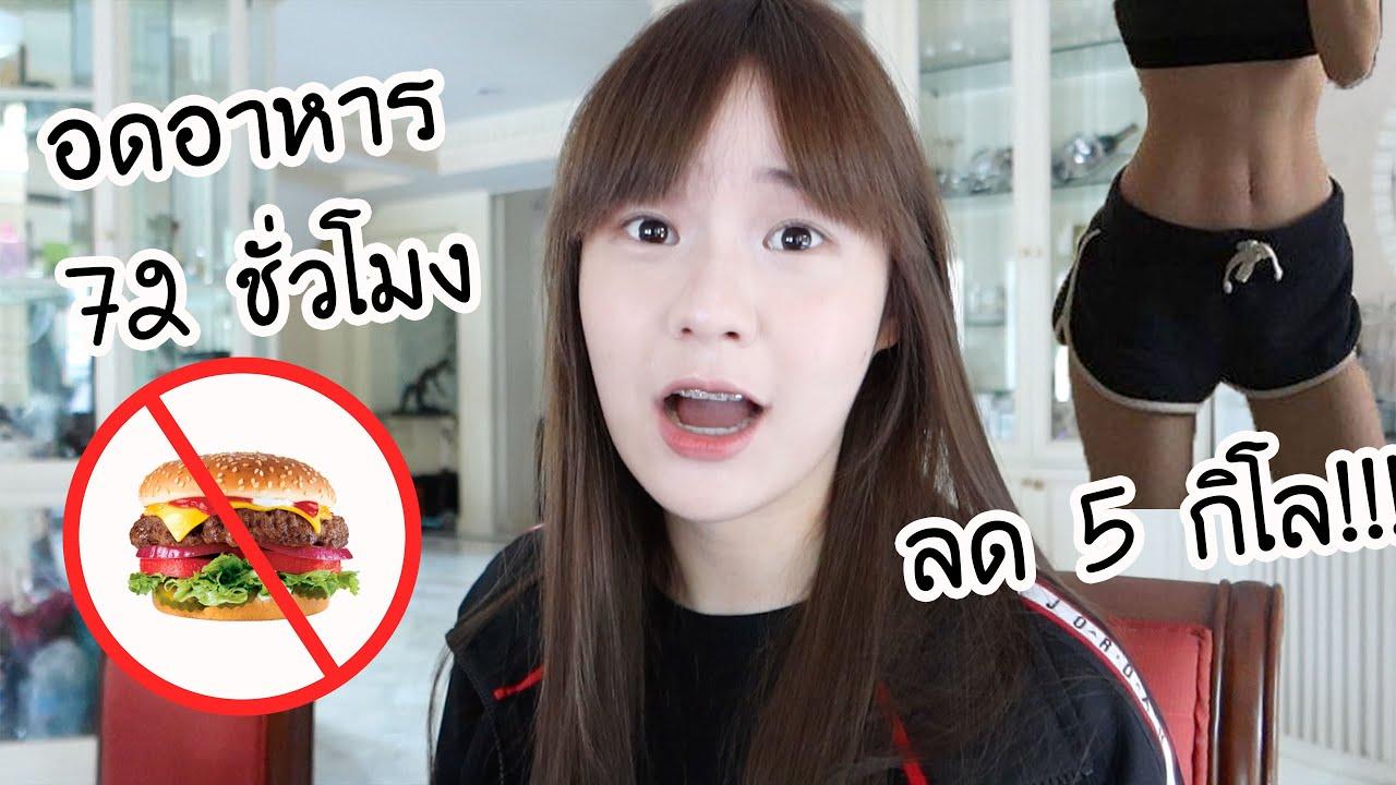 อดอาหาร 3 วัน! ลดได้ 5 โลจริง?!! | Meijimill