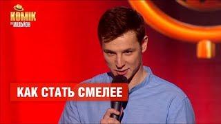Как стать смелее – Илья Валянский – Комик на миллион   ЮМОР ICTV