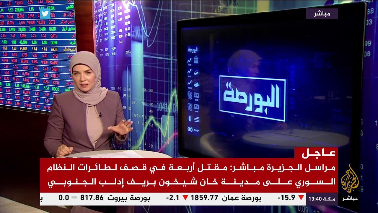 Download Al Jazeera Mubasher HD 2019 08 06 الدكتور رجب حامد
