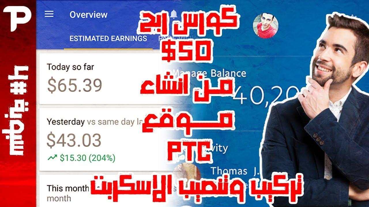 كورس ربح 50$ يومياً عن طريق انشاء موقع PTC مع طرق التسويق والربح منه سبوبة #4 - تركيب الاسكربت