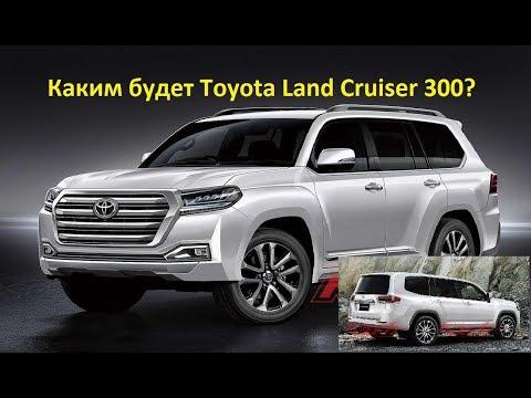 Каким будет Toyota Land Cruiser 300?