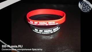 Силиконовые браслеты BB-Russia(, 2012-08-17T15:08:55.000Z)