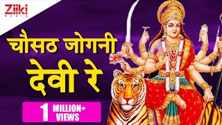 durga bhajan चौसठ जोगनी देवी रे chausath jogni devi re jagdish vaishnav