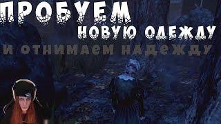 Dead by Daylight - ПРОБУЕМ ОБНОВЛЁННУЮ МЕДСЕСТРУ БЕЗ ПЕРКОВ