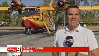 Η πυρκαγιά στην Εύβοια με τα μάτια των πιλότων των καναντέρ    19/08/2019   ΕΡΤ