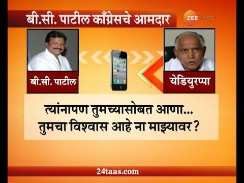 कर्नाटक | बी.सी.पाटील आणि येडियुरप्पा यांच संभाषण ?