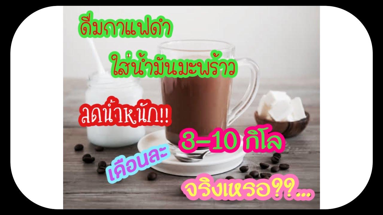 ดื่มกาแฟดำใส่น้ำมันมะพร้าวสกัดเย็นทุกเช้าลดน้ำหนักได้จริงเหรอ?