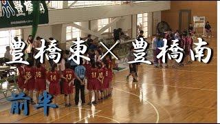 豊橋南高校×豊橋東高校(前半) 東三河支部予選会 女子 2015