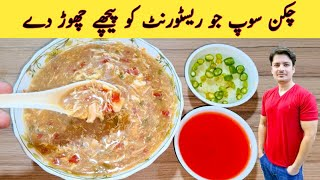 Chicken Soup Recipe By ijaz Ansari | Simple And Easy Chicken Soup At Home |