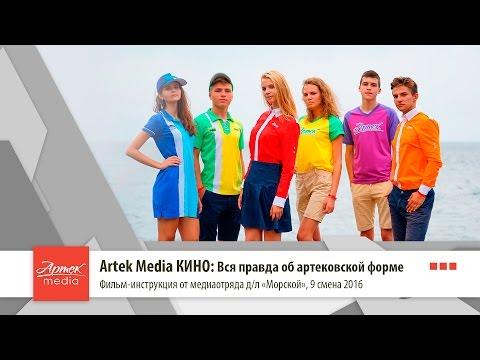 Artek Media КИНО: Вся правда об артековской форме