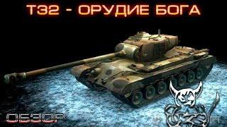 War Thunder - T32 Обзор от Эксперта ! :)