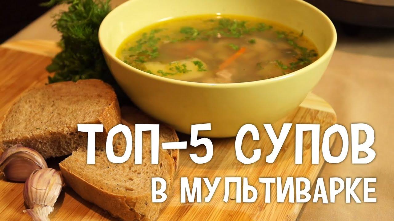 приготовка супов в мильтеварке