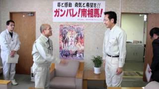 国定勇人三条市長が桜井勝延南相馬市長と面会