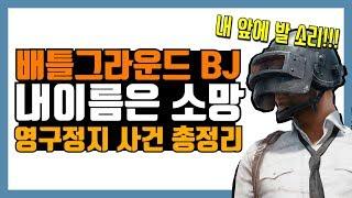 Gambar cover 소망 핵 사건에 대한 정리 영상 (Feat. 내앞에 발소리!!!)