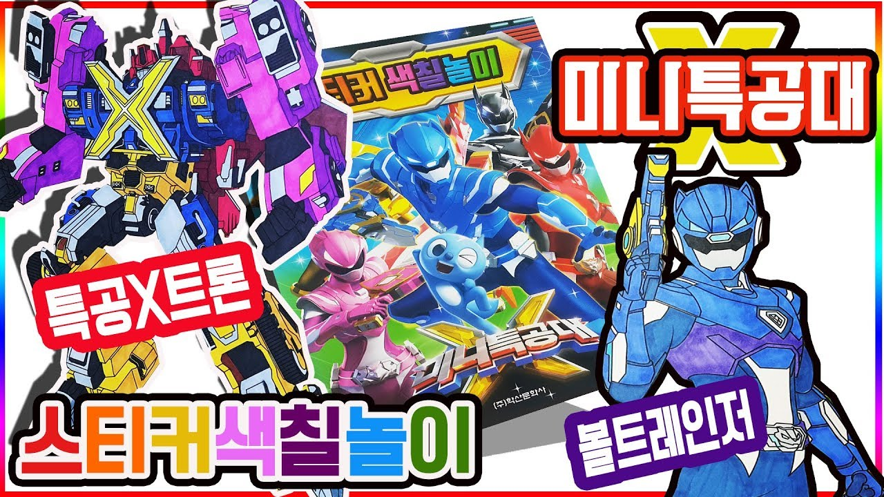 Miniforce X Sticker Coloring Book Toy