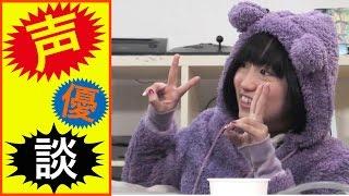 声優の悠木碧さんが、小学校時代の爆笑トークを早見沙織さんと繰り広げ...