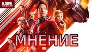 """Мнение и обзор фильма """"Человек-муравей и Оса"""""""