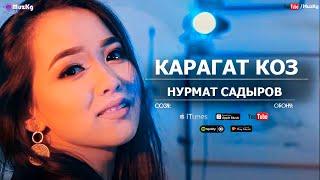 Нурмат Садыров & Мирбек Атабеков - Карагат коз