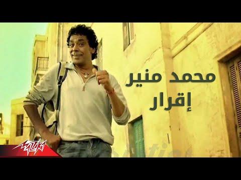 Eqrar - Mohamed Mouner إقرار - محمد منير