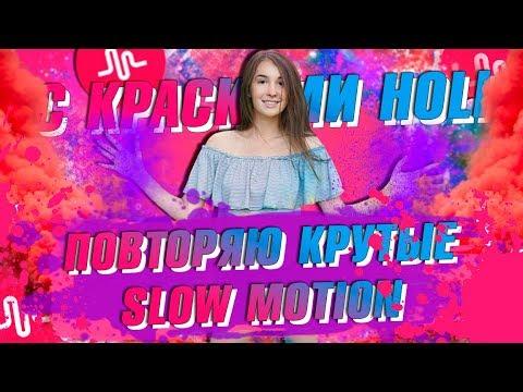 ПОВТОРЯЮ КРУТЫЕ SLOW MOTION С КРАСКАМИ HOLI В MUSICAL.LY || Vasilisa