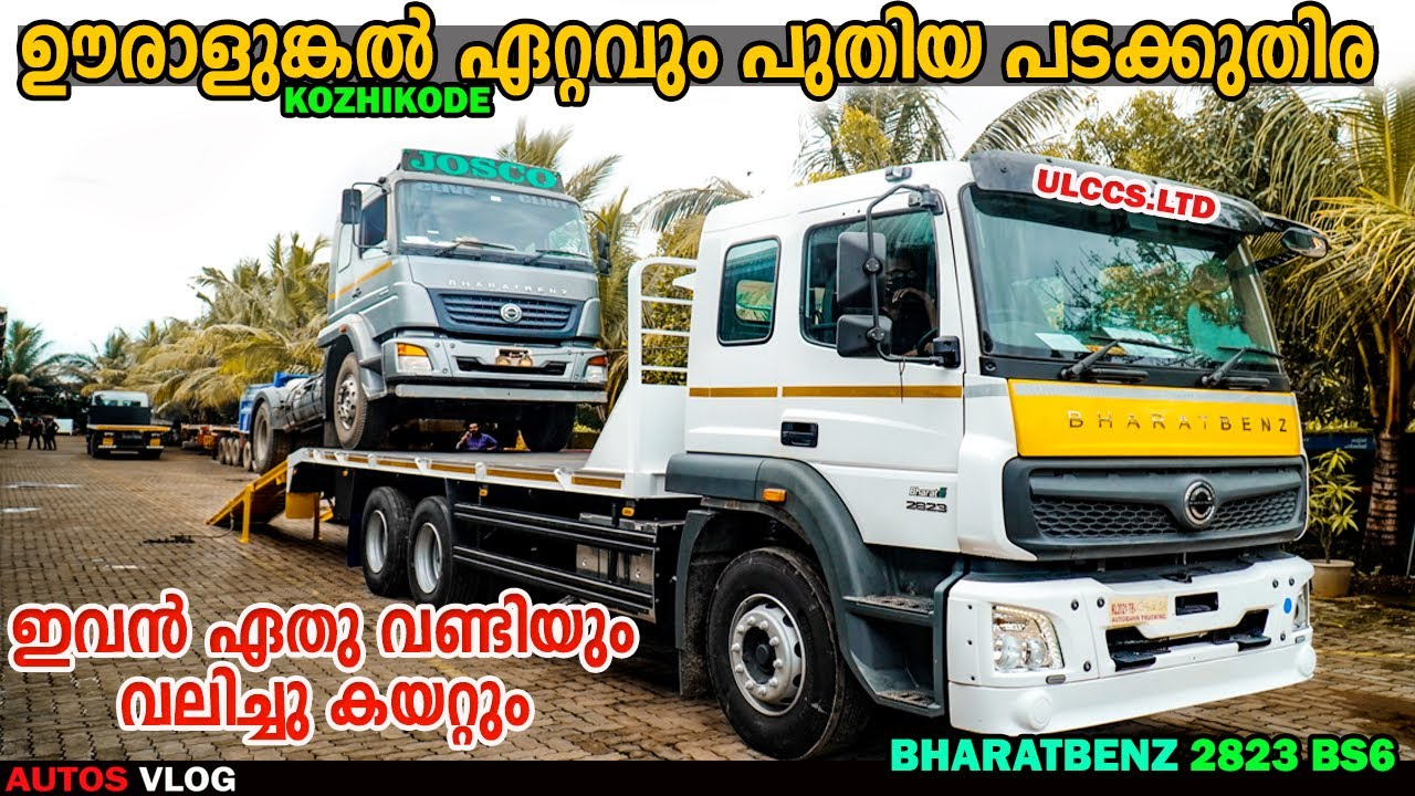 Bharat Benz 2823 Recovery /Hauler Truck Josco Body Building-Autos Vlog