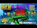 【FORTNITE 実況】 奈々様ファンが行く 新武器サプSMG使って優勝してみた!!!part …