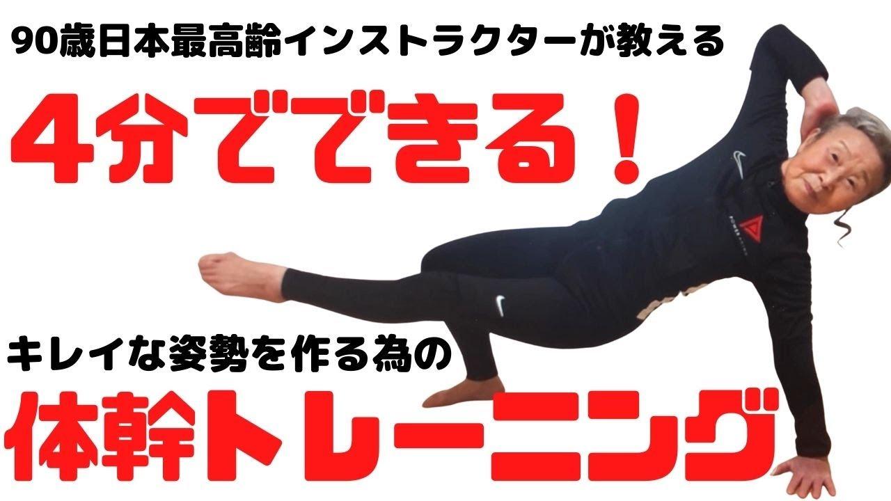 【4分でできる!】キレイな姿勢を作る為の体幹トレーニング!