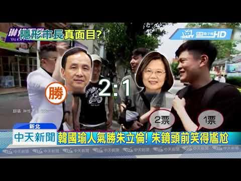 201904012中天新聞 街頭測人氣! 沈玉琳:「朱立倫」比「韓國瑜」!這一點不足一點不足