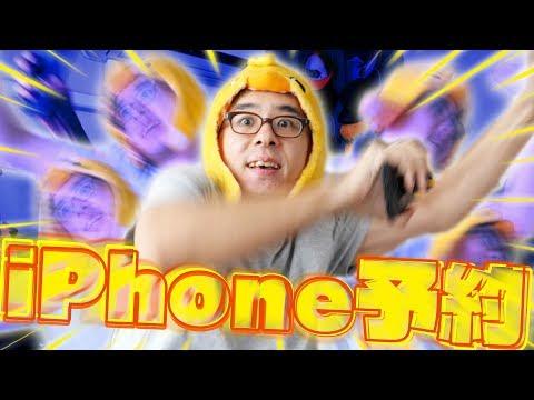瀬戸弘司、iPhone XS Maxをものすごいスピードで予約する。