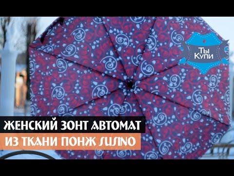 Bigl. Ua · все категории · одежда, обувь, аксессуары · галантерея и аксессуары; зонты;: 12358 товаров. Зонты. Подобное. Ame · зонт · зонтик · зонт радуга · зонт белый · механик · lantana · большие зонты · аленка · обратный зонтик · сбросить фильтры. Диапазон цен, грн. –. Ок. Пол. Женский8562.
