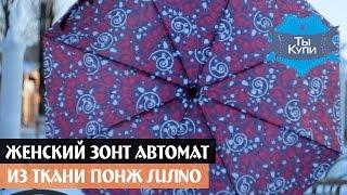 Женский зонт автомат из ткани понж Susino 33065-4 купить в Украине. Обзор