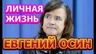 Download Евгений Осин - биография, личная жизнь, жена, дети. Российский певец  и музыкант Mp3 and Videos