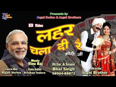 Modi Ji Latest Haryanvi Song ; Modi Ki Laher : Laher Chala Di Re | Vinu Raj | Bhal Singh