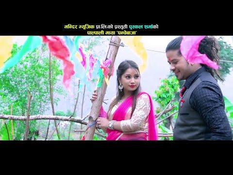 Puskal Sharma new supper hit song PALPALI MAYA||2073||