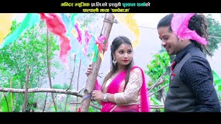 Puskal Sharma new supper hit song PALPALI MAYA||2073||